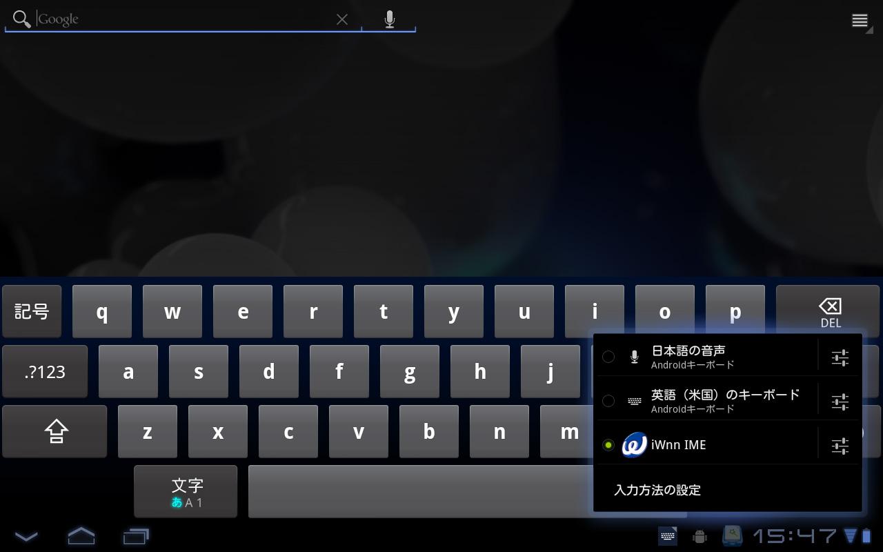 ソフトウェアキーボード/日本語入力