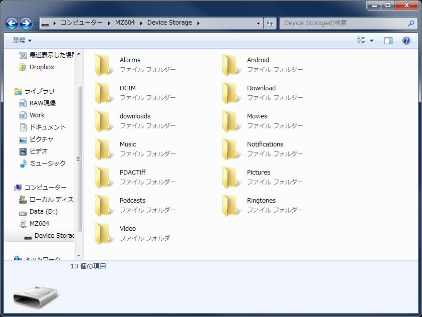 PCからUSB接続してリード/ライトできるストレージ。iOS機とは違い、どこに何が入っているのか、ある程度ファイルシステムを把握しておく必要があるものの、その分ファイルの使いまわしなどができ便利とも言える