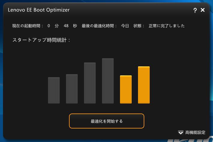 Lenovo EE Boot Optimizer(チューニング前は53秒)