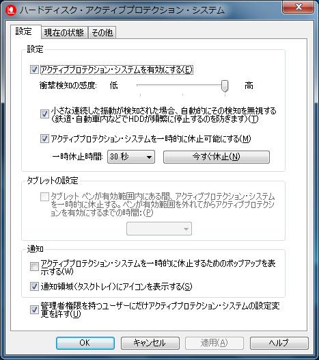 ハードディスク・アクティブプロテクション・システム