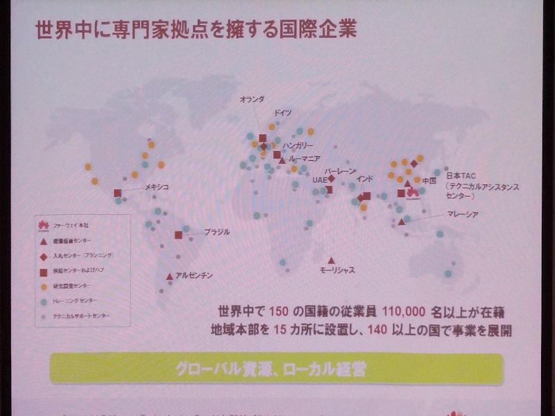 Huaweiは世界140カ国で事業を展開