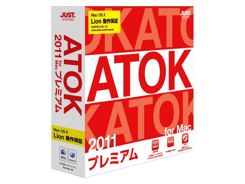 ATOK 2011 for Mac [プレミアム]