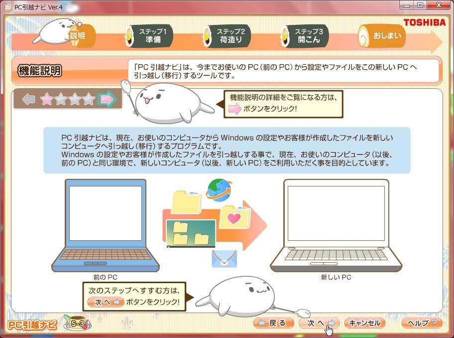 PC引越ナビ Ver.4
