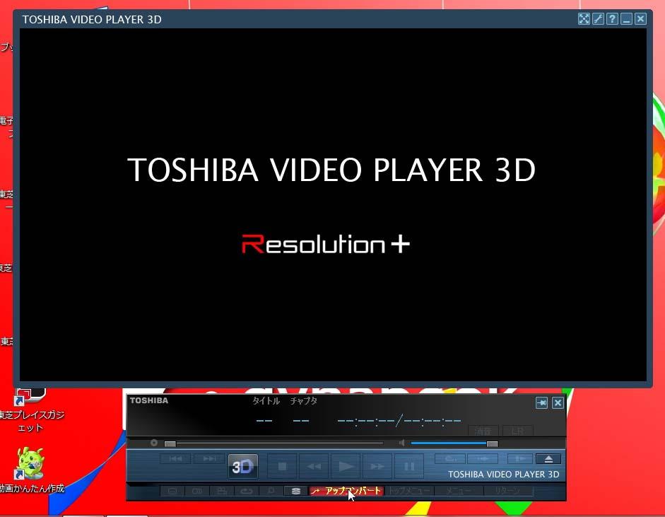 TOSHIBA VIDEO PLAYER 3D