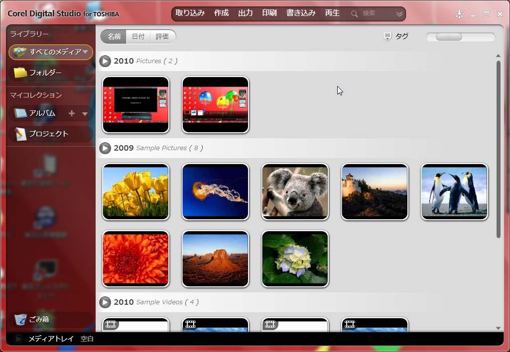 Corel Digital Studio for TOSHIBA