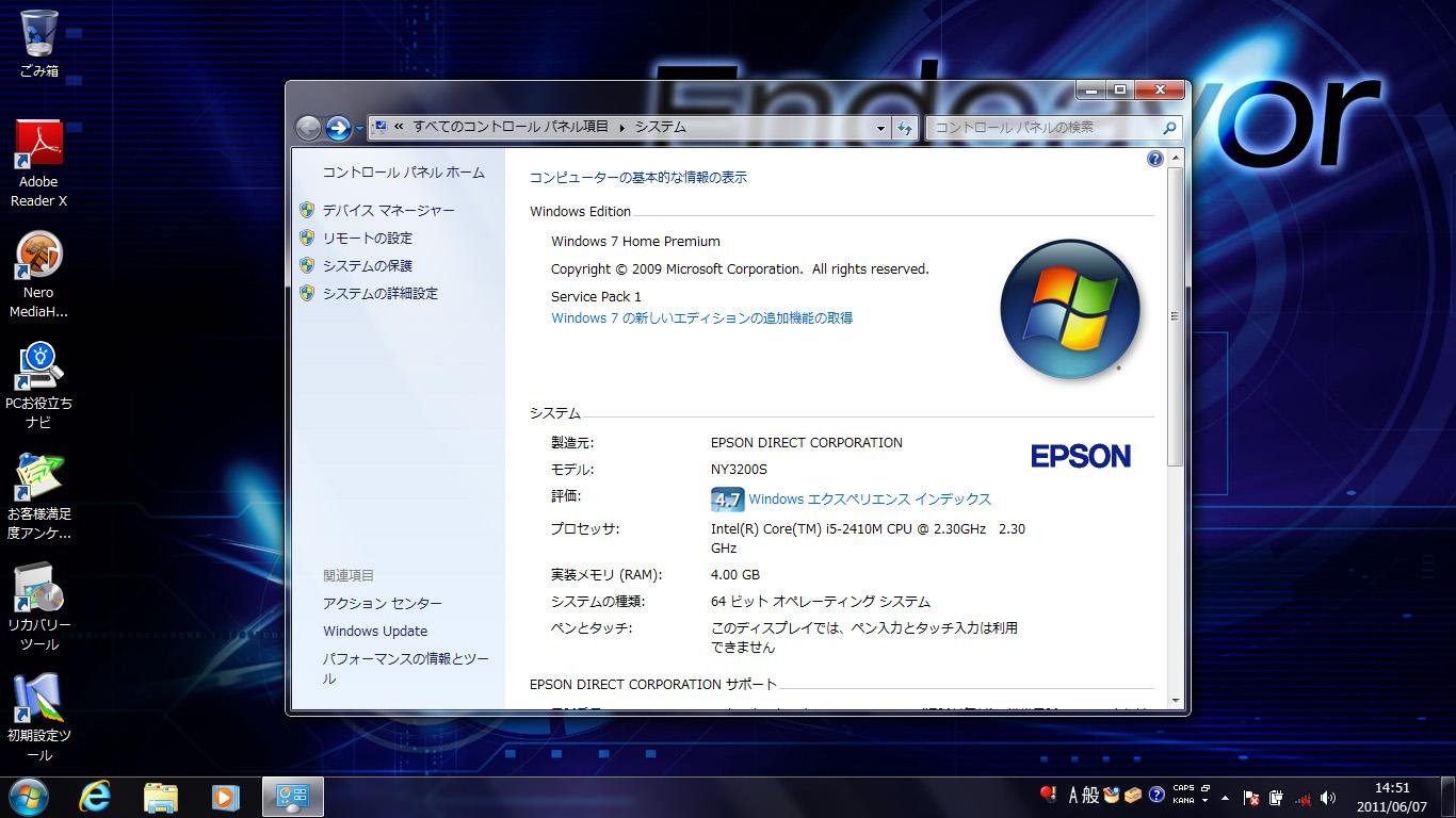 起動時のデスクトップ。OSは64bit版Windows 7 Home Premium SP1。国内メーカー製としてはデスクトップがシンプル