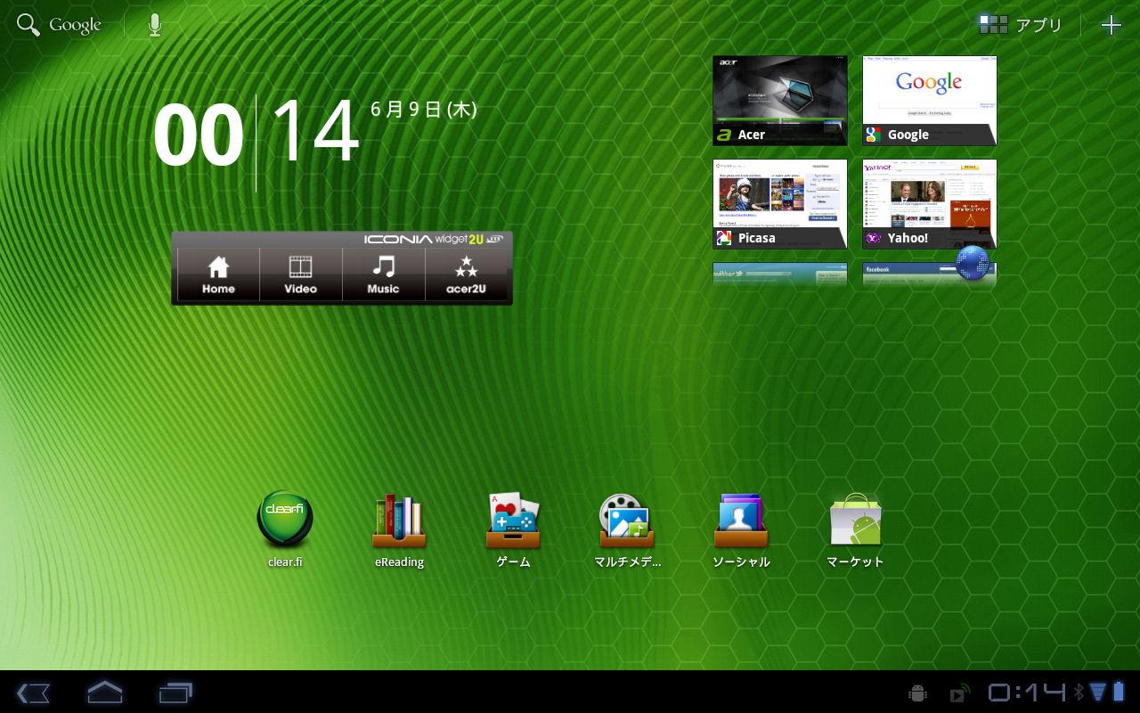 標準のホーム画面。オリジナルアプリのアイコンが並んでいる