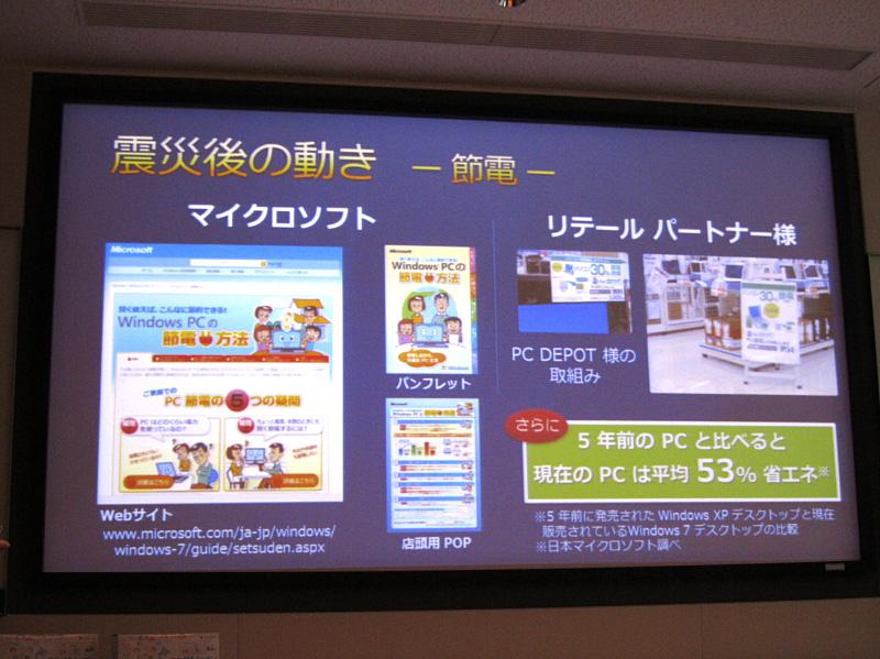 震災後の日本マイクロソフトの取り組み