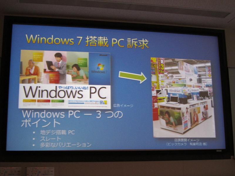 Windows 7 PC搭載の訴求は「やっぱり、いいね! Windows PC」