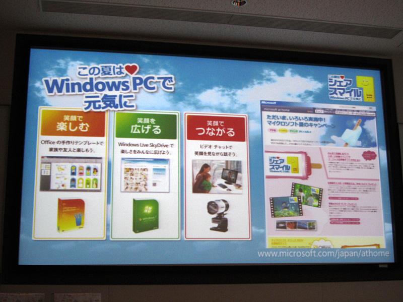 Windows 7を利用するユーザーシナリオの視点で訴求