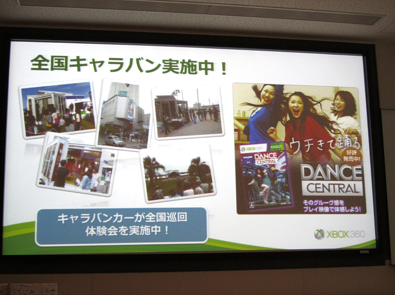 Kinectゲーム「DANCE CENTRAL」のキャラバン