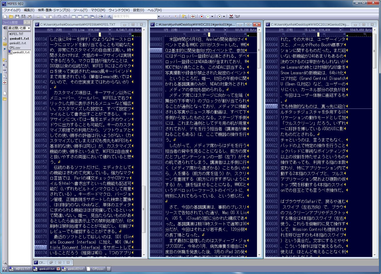同様に3つの文書を並べることもできるが、同時スクロールできるのは2文書まで