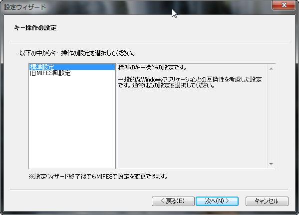 基本的なキーアサインは、初期設定時に選択する。現在のWindowsの操作体系と整合性のとれた標準設定のほか、従来のMIFESの操作性を踏襲した旧MIFES風から選ぶことができる