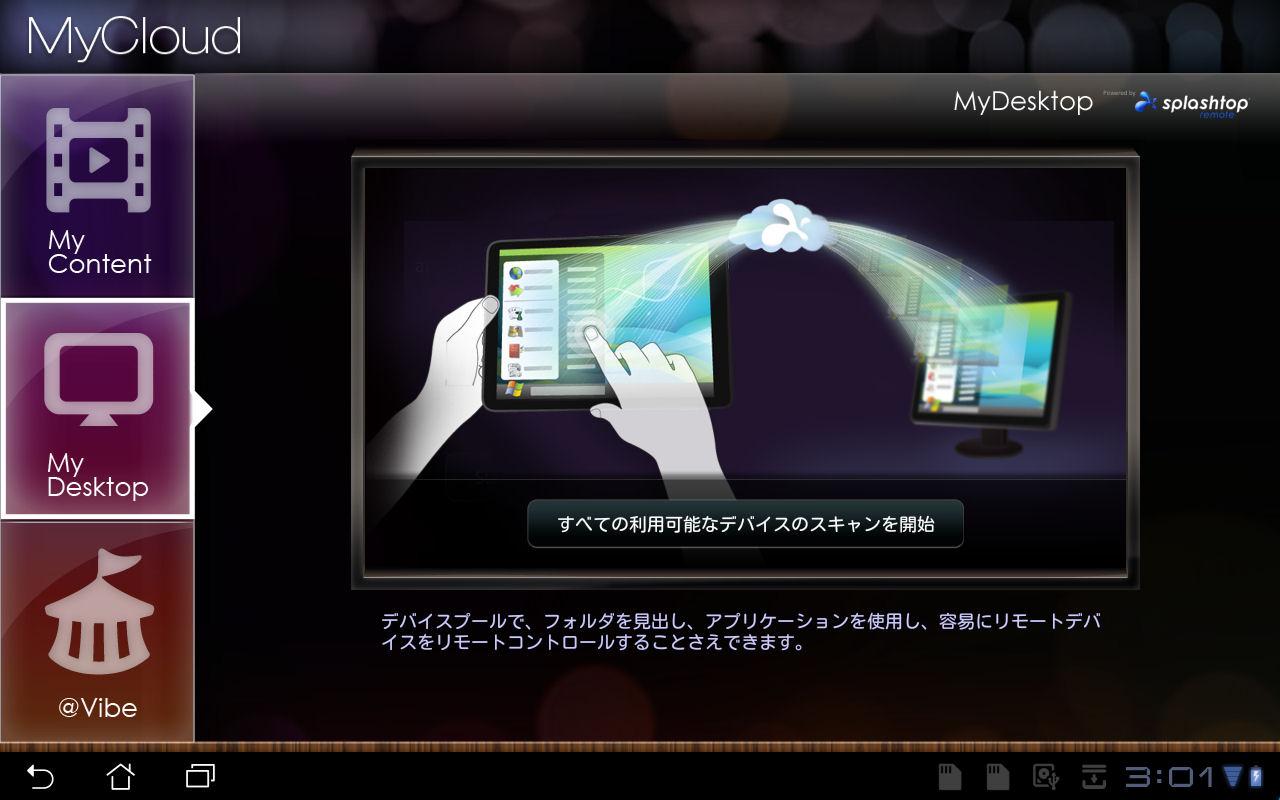 リモートデスクトップ機能やオンラインストレージ、コンテンツ配信サービスに対応したオリジナルネットワークアプリ「MyCloud」