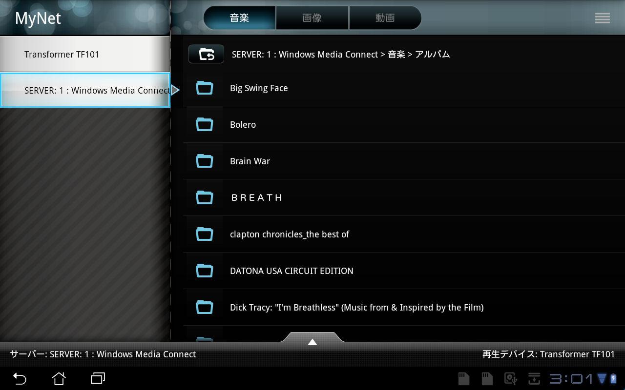 DLNA対応のネットワークメディアアプリ「MyNet」。ホームサーバーやDLNA対応機器との間で音楽や静止画、動画の共有が可能