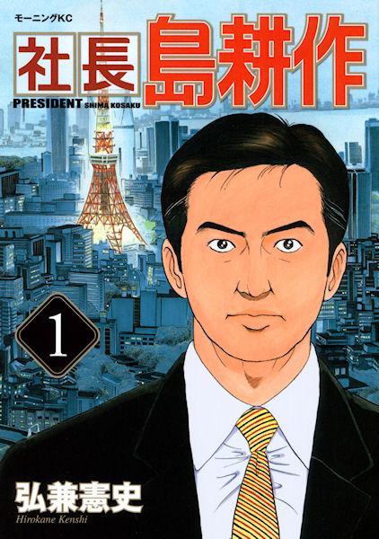 「社長 島耕作」 弘兼憲史/講談社 (C)Kenshi Hirokane/Kodansha