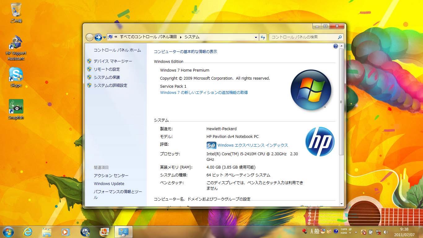 起動時のデスクトップ。OSは64bit版のWindows 7 Home Premium SP1。IEも9になっている。壁紙は新進気鋭の5人のアーティストによる個性豊かなものを12種類プリインストール