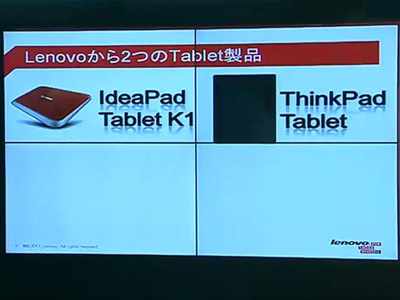ThinkPad TabletとIdeaPad Tablet X1