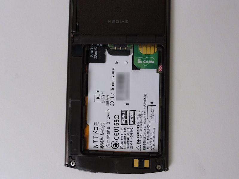 UIMカードだけでなく、microSDカードも電池を外さないと着脱できない