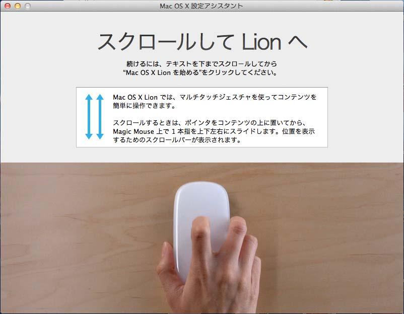 OS X Lionのインストール直後、設定アシスタントの利用にもスクロールが必要