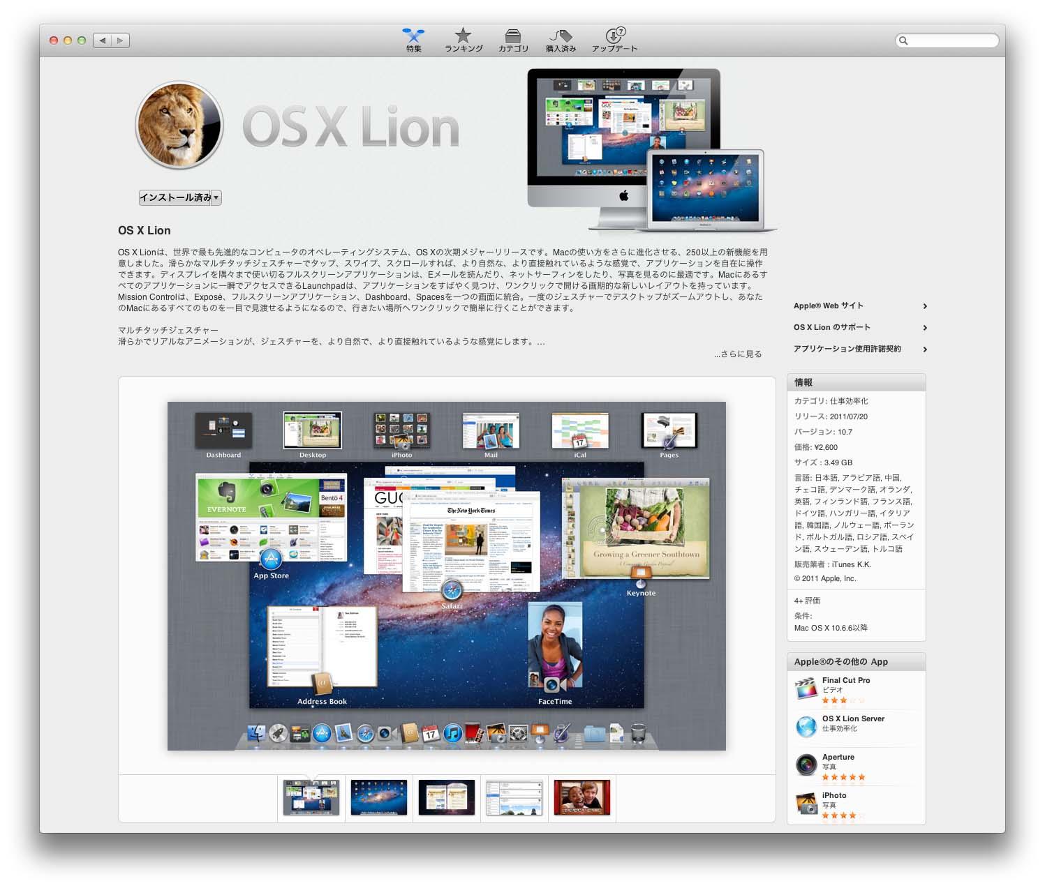 Mac App StoreにおけるLionの紹介画面。ここからダウンロード購入できる