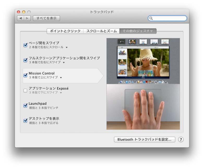 Misson Controlに入る際の3本指でのスワイプ。操作例がアニメーション表示される