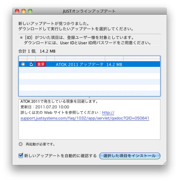OS X Lion対応の例。日本語入力IMのATOKは2010、2011に対してLion対応のアップデータを配布している