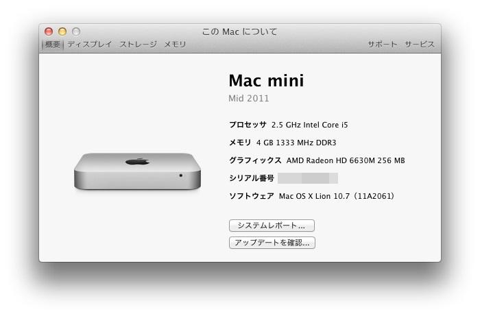 このMacについて/概要。長年変わらなかった部分が変わるとインパクトがある