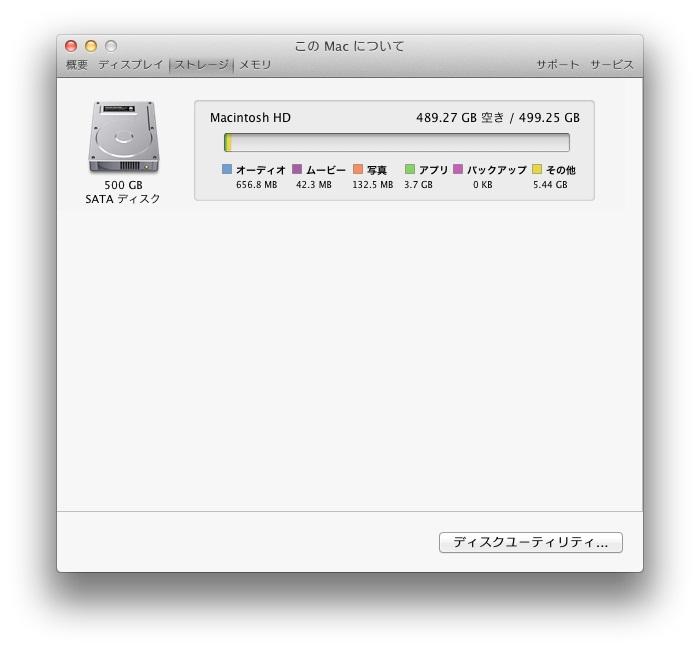 このMacについて/ストレージ。ストレージの概要を見て、必要であれば「ディスクユーティリティ」を起動できる