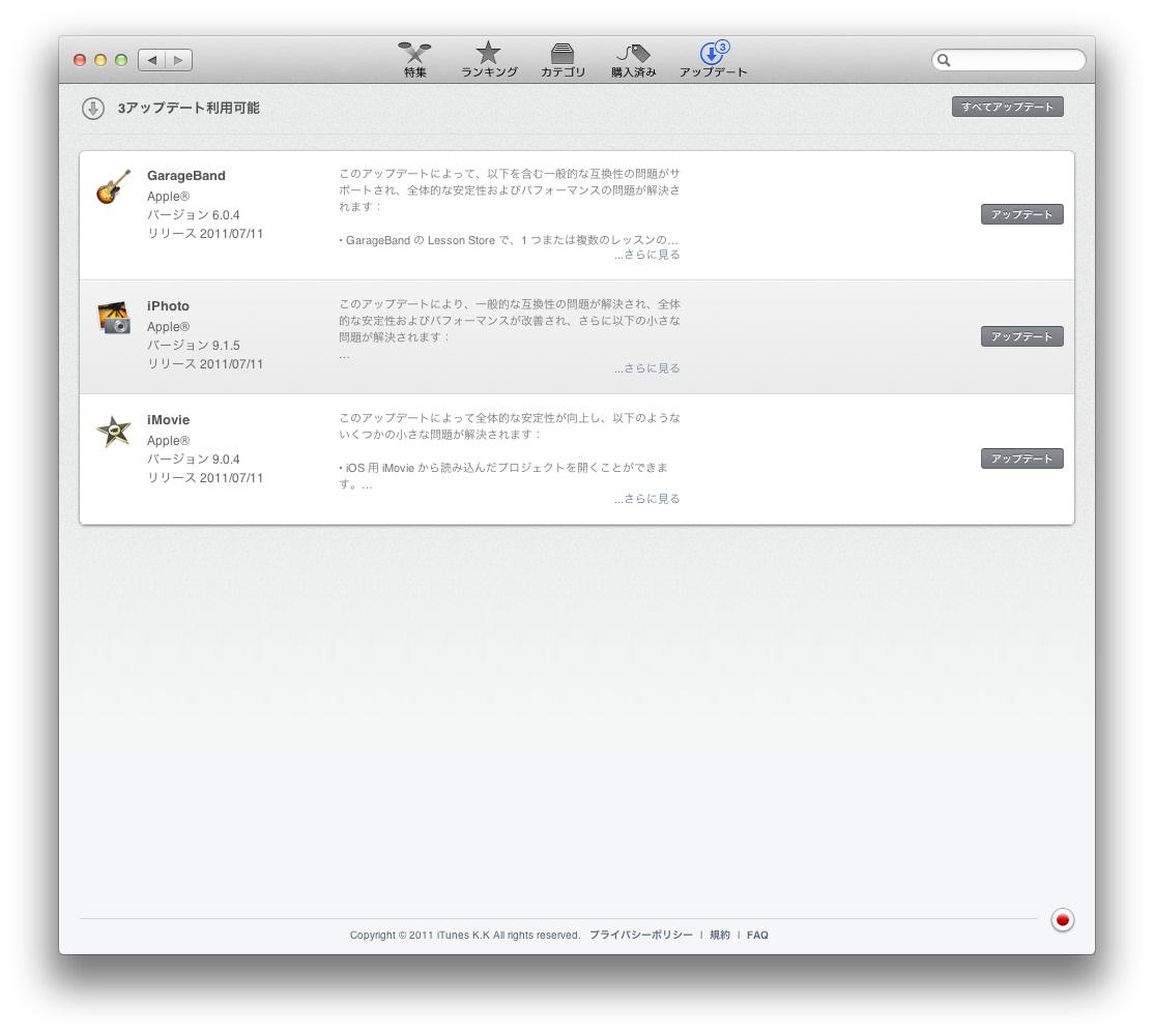 App Storeで既に3つのアップデートあり。昨日発売のプリインストールで初期起動直後、既にアップデートが……