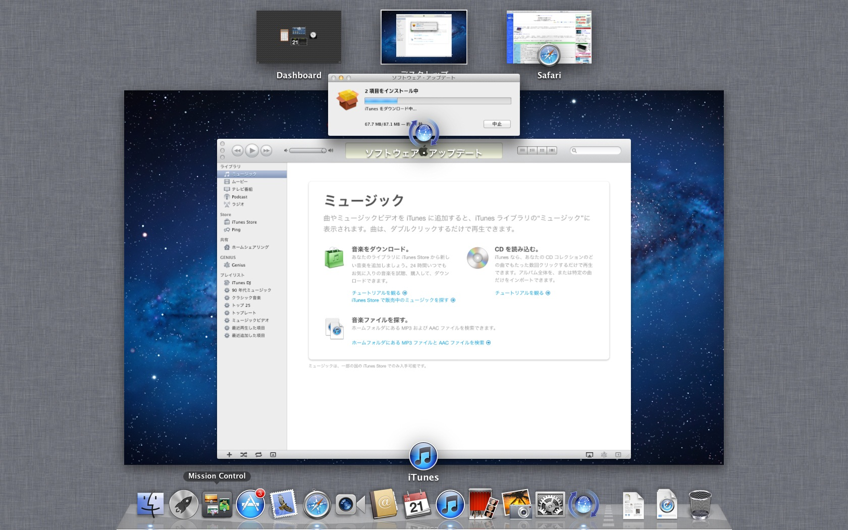 Mission Control。Dashboard、Expose、Spacesの要素が一画面に凝縮