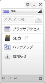 Windows側のアプリはこのようなウィジェット