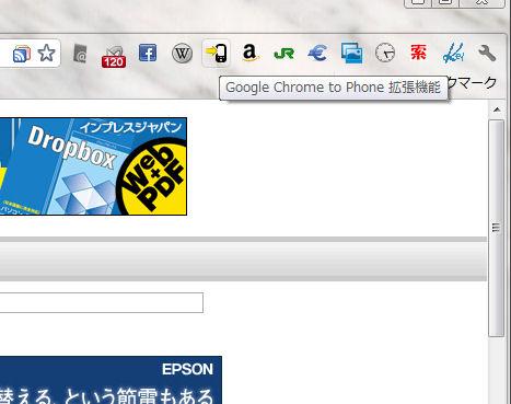 Chrome用拡張機能を組み込むと、このようにアイコンが追加される