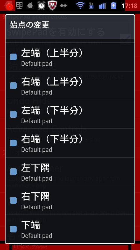 SwipePad。赤い部分が設定できるスワイプ始点