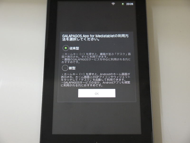 これまではホーム画面として表示されていた本棚画面(GALAPAGOS App for Mediatablet)をどのように表示するか尋ねられる。これまで同様ホームボタンで呼び出す方法(従来型)と、1つのアプリとみなして利用する方法(新型)のどちらかを選ぶ