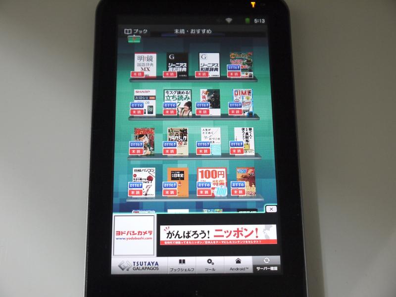 ホーム画面中央のウィジェットをタップするか、下部のアイコンを選択することで「GALAPAGOS App for Mediatablet」が起動し、従来とほぼ同じデザインの「デスク」が表示される