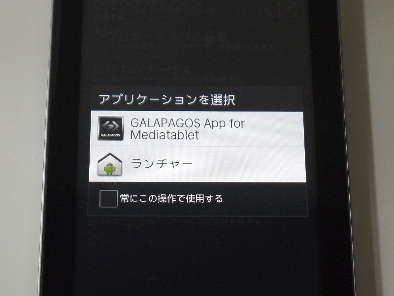 ホームボタンを押した際の画面は「GALAPAGOS App for Mediatablet」を指定してデスクを表示させるか「ランチャー」を選んでAndroid標準のホーム画面を表示させるかの2択