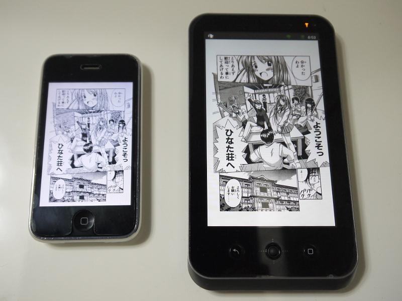 3.5型サイズのスマートフォンとは二回りほど大きさが違うため、読みやすさの差は歴然