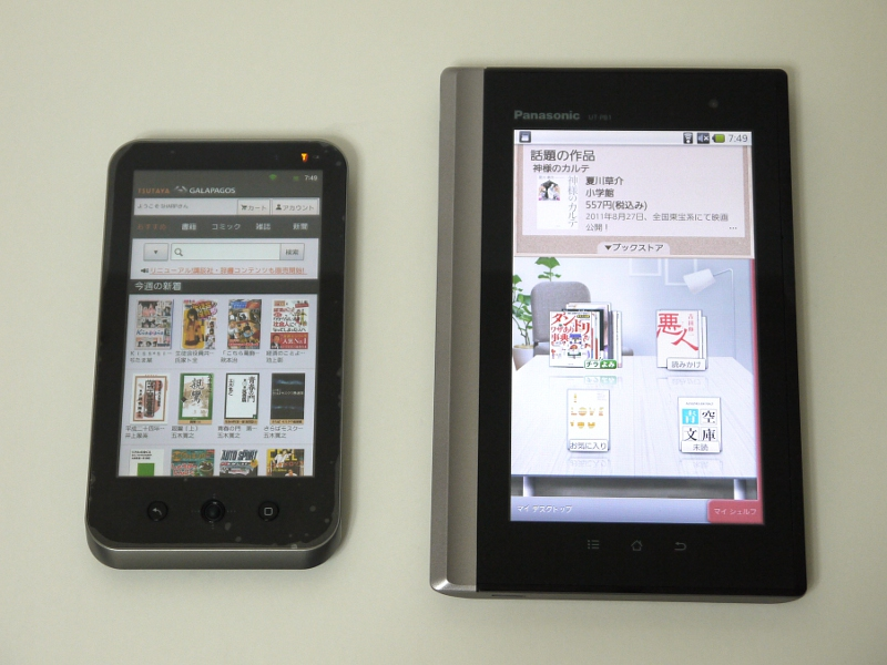 先日AndroidへとアップデートされたシャープのGALAPAGOS(写真左、5.5インチのモバイルモデル)とは、発売当初の製品コンセプトが非常に似通っている