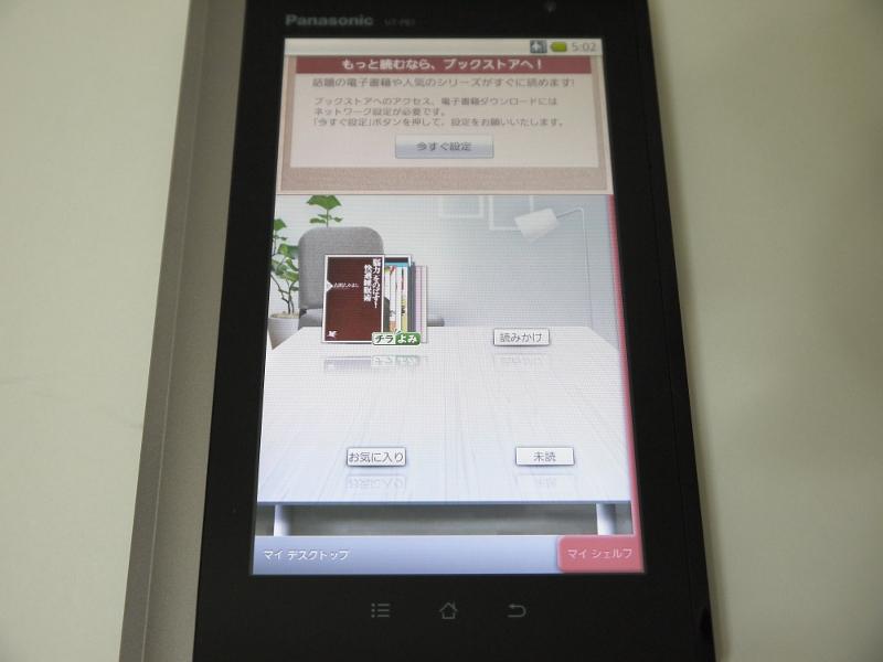 初回電源投入後のホーム画面。画面上部の「今すぐ設定」というボタンを押し、無線LANの設定を開始する