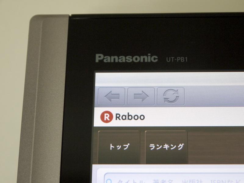 左上の「戻る」「進む」および「再読込」ボタン。押した際のインタラクションが不適切であることが操作性を悪くしている