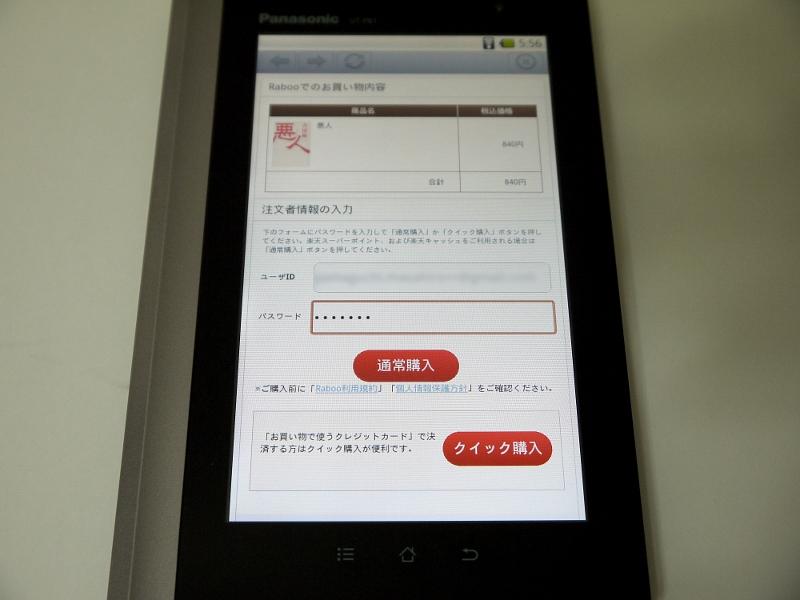 IDとパスワードを入力して「通常購入」をタップ。画面遷移は一般的なショッピングカートと同じ