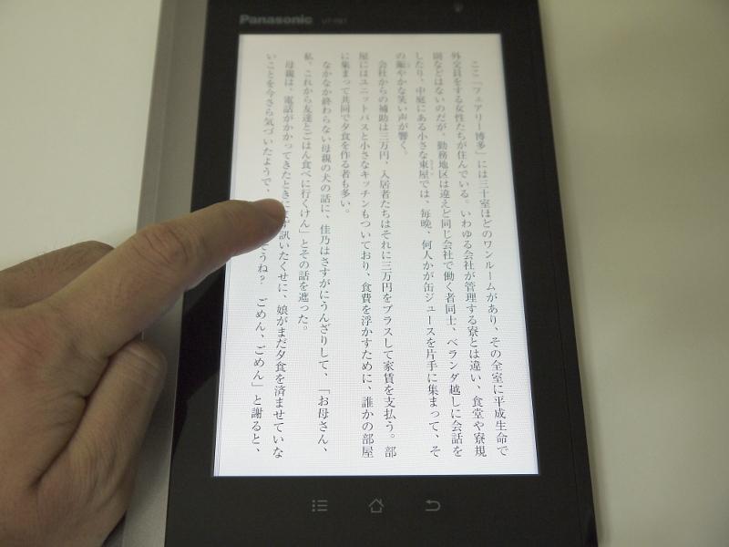 ページめくりはタップもしくはフリックで行なう。物理的なページめくりボタンは用意されていない