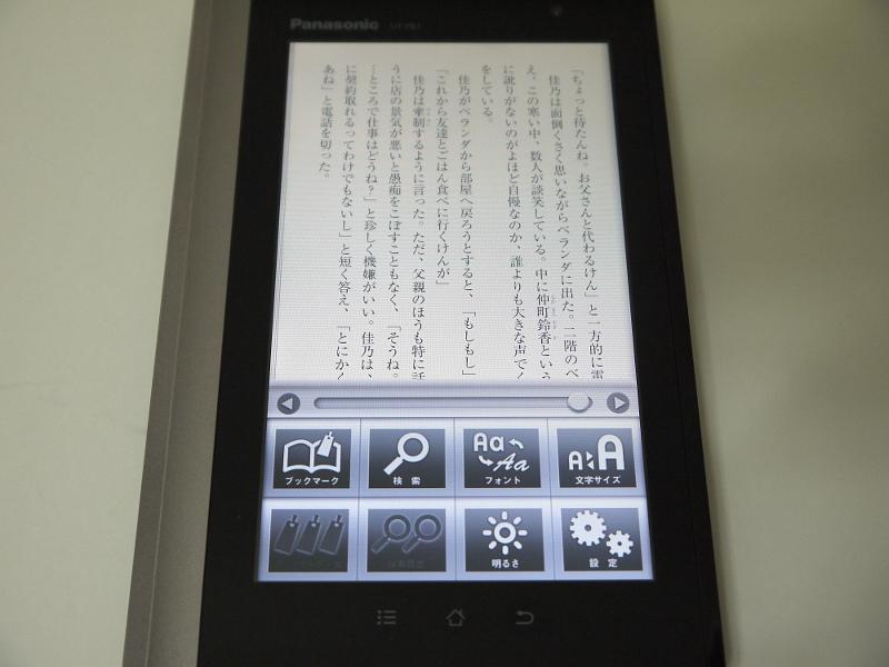 メニューボタンもしくは画面中央付近のタップにより設定画面が表示される。アイコンサイズも大きく、ラベルも明確で分かりやすい
