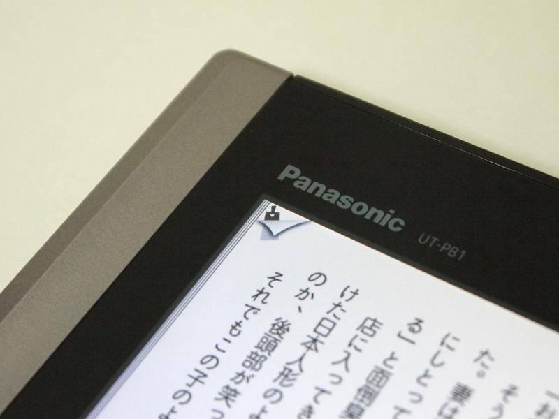 ブックマークを追加すると、画面の左上に紙を折り返したマークが表示される。SONY Readerの同等機能とよく似ているが、タップしての解除には非対応