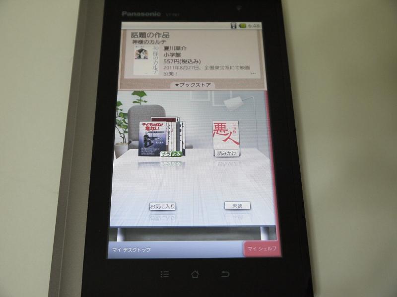 マイデスクトップ。さきほど購入した電子書籍コンテンツ「悪人」のサムネイルが、右側の「読みかけ」に表示されている