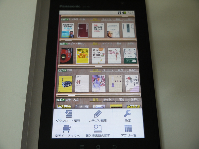 マイシェルフを表示した状態でメニューボタンをタップすると、カテゴリ編集や設定画面の呼び出し、さらにRabooへの接続が行なえる