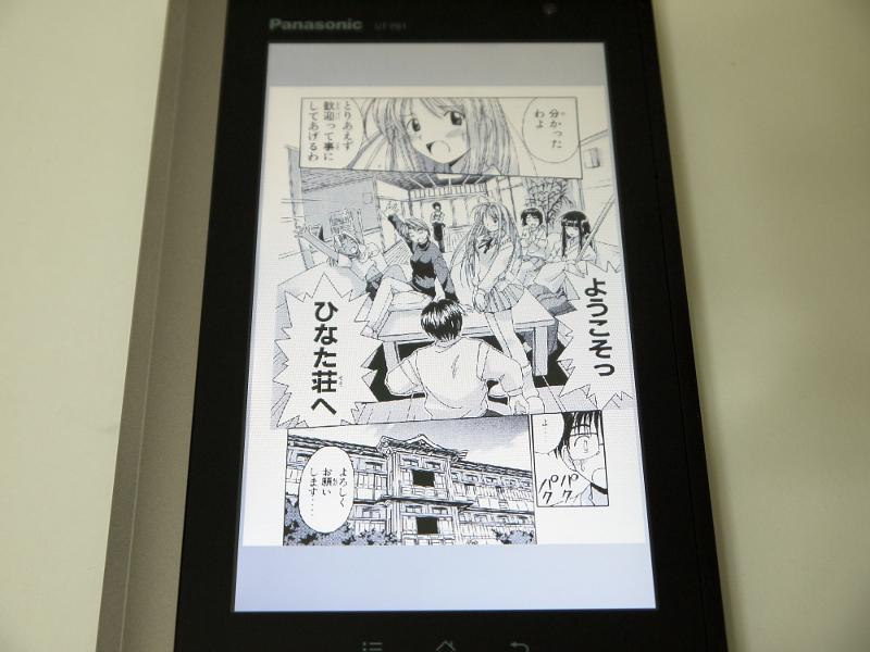 Jコミで配布されている赤松健氏「ラブひな」第1巻を表示したところ。7型ということもあって、単ページであれば単行本と同等のサイズで表示できる。ただしAdobe Readerということもあり右綴じの設定はできないほか、縮小時のディザも目立つ