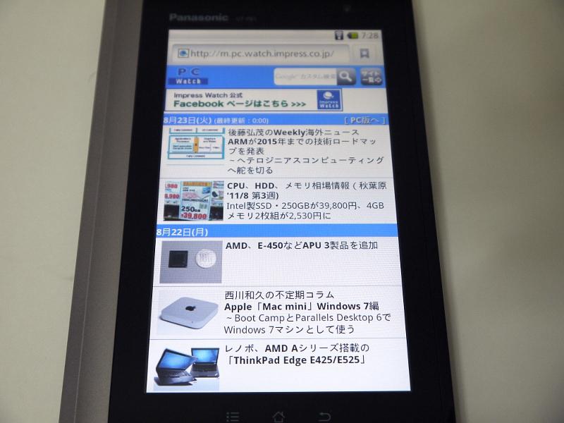 こちらはブラウザでPC Watchのトップページを表示したところ。スマートフォン用のページが表示される