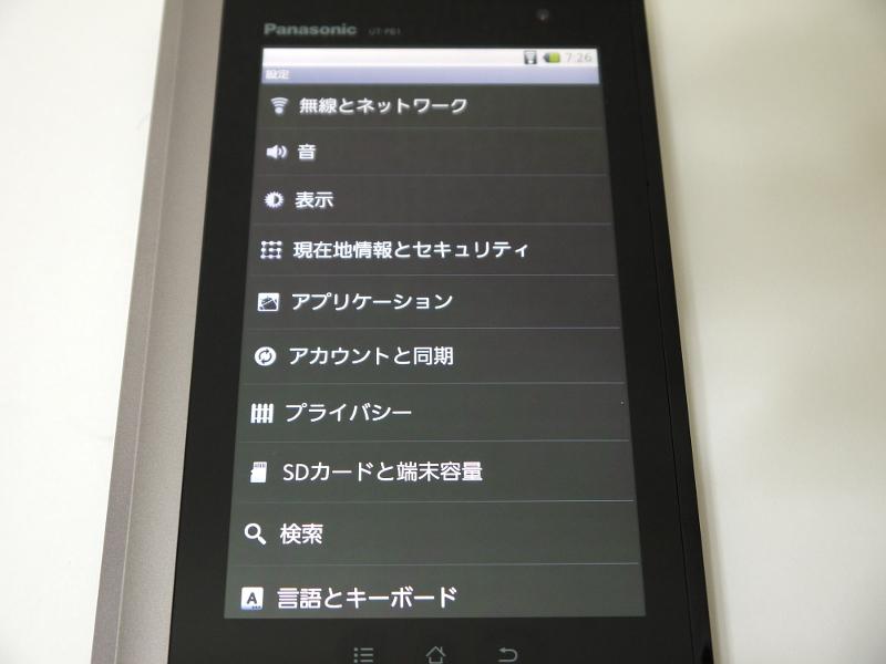 Android 2.x系列そのままの設定画面。項目はところどころ非表示になっている